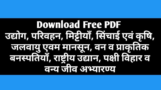 General Knowledge Questions In Hindi free PDF downlad