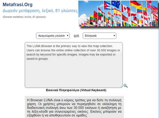 «metafrasi.org»: Online μετάφραση κειμένου, καλύτερη του Google Translate (;)