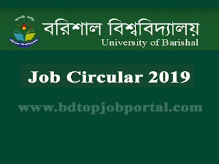 University of Barishal Job Circular 2019