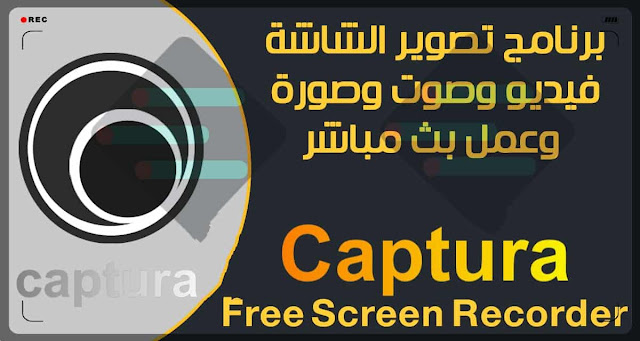 شرح برنامج Captura تصوير شاشة الكمبيوتر وعمل Screenshot بخصائص خرافية