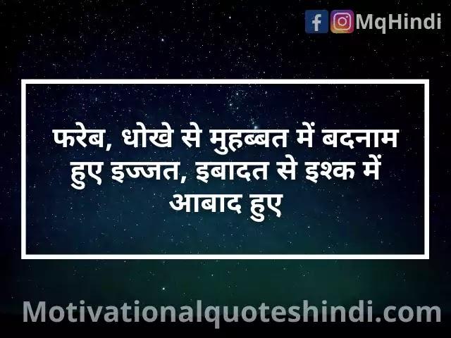 Kisi Ke Liye Kitna Bhi Karo Quotes In Hindi