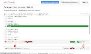Как проверить файл rorbots.txt в инструменте