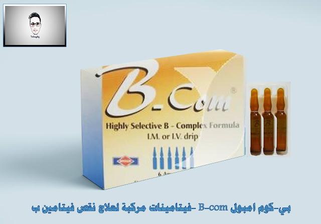 حقن بي-كوم امبول B-com -فيتامينات مركبة لعلاج نقص فيتامين ب