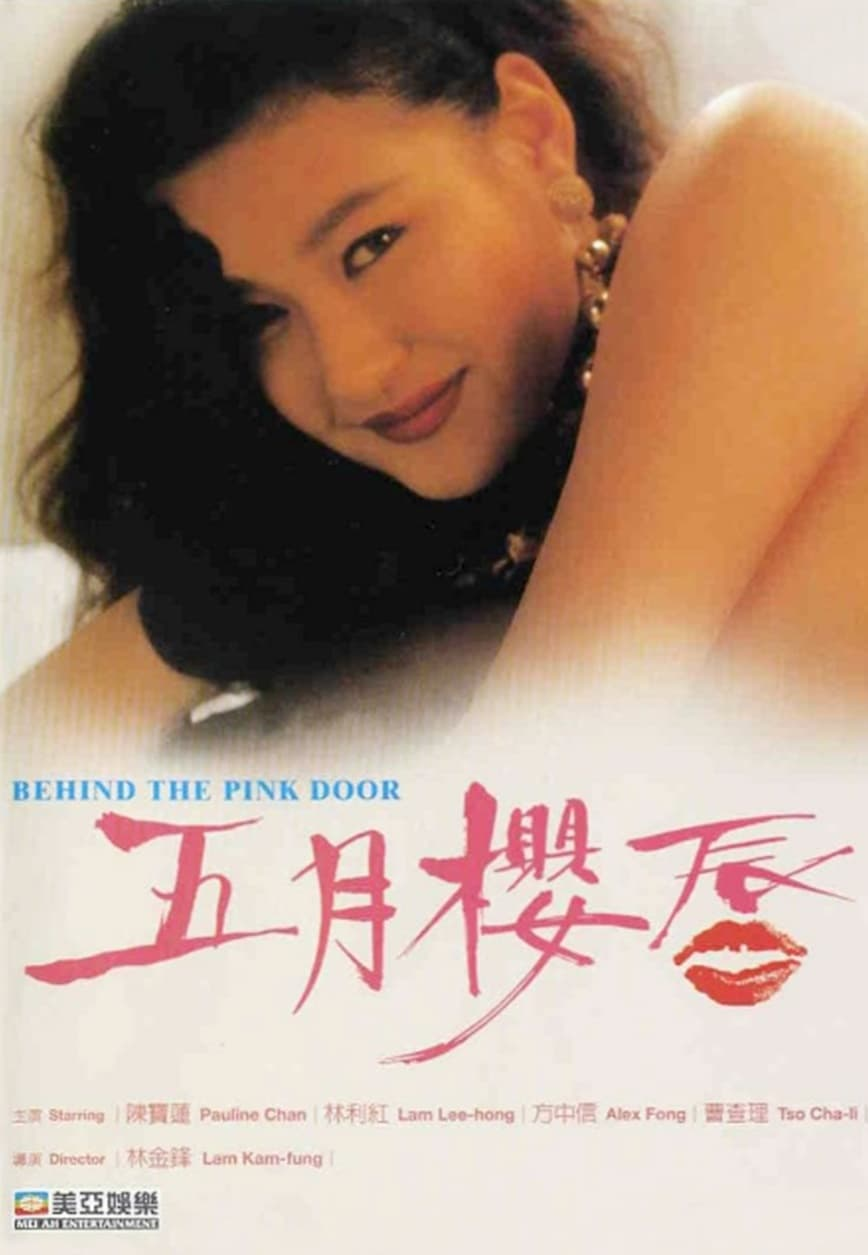 Behind the Pink Door 1992