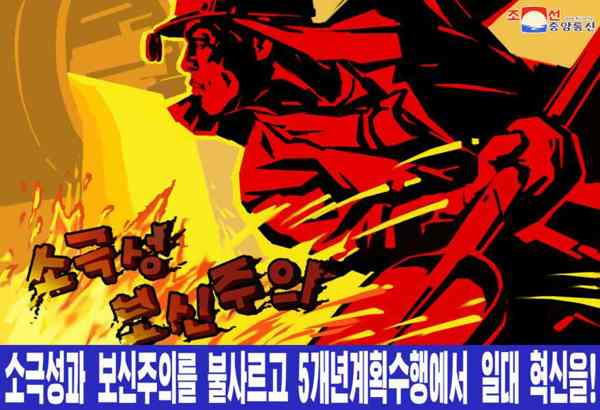 (4) DPRK Posters