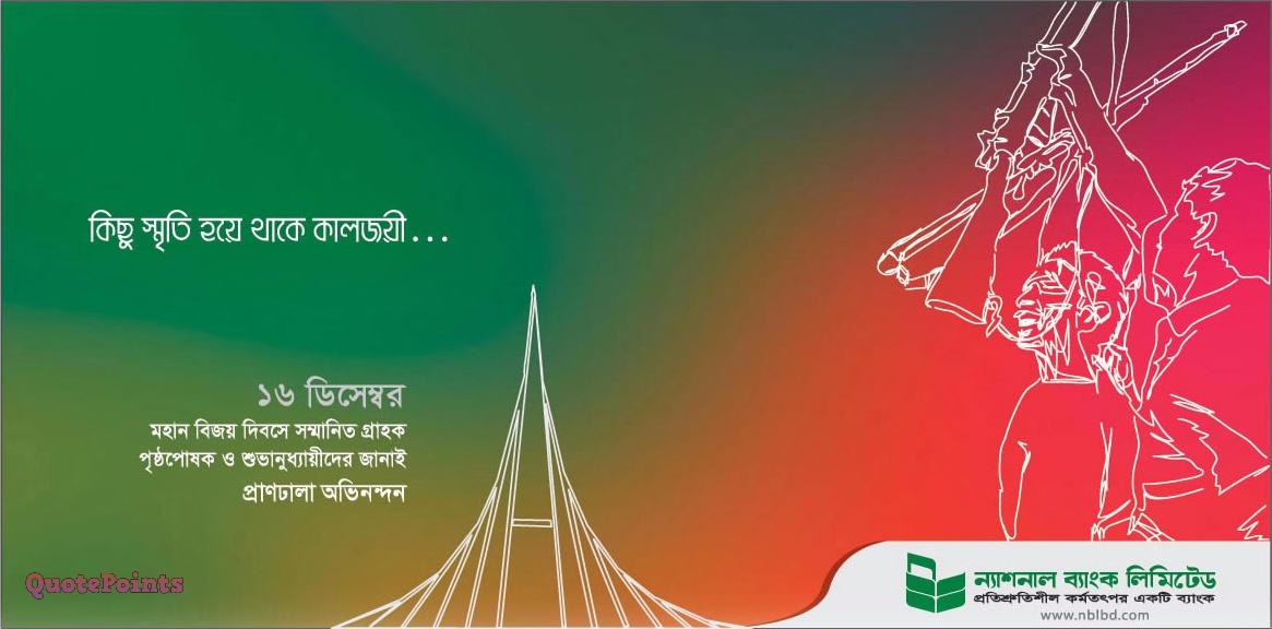 victory day of bangladesh paragraph