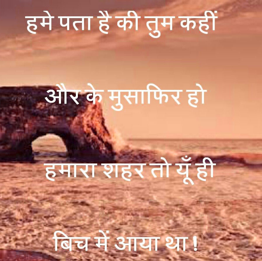 shayari photo download pagalworld