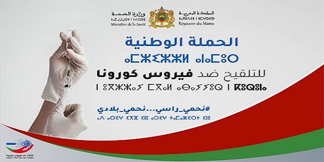 المغرب يتخطى عتبة 08 ملايين ملقح بجرعة واحدة .