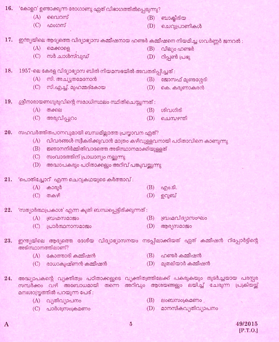 Pre Primary Teacher (Deaf School) - Question Paper and Answer Key - Kerala PSC