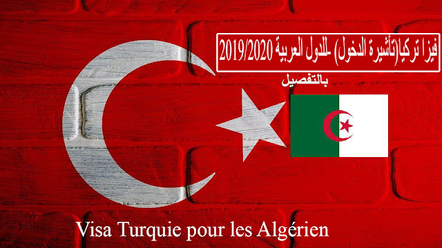 طريقة الحصول على فيزا تركيا 100% للجزائريين 2020 Visa Turquie pour les Algériens