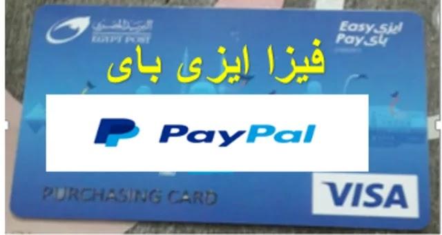 شرح  فيزا easy pay | كيفية الحصول على فيزا easy bay| تفعيل حساب (paypal)