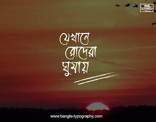 typography design. bengali. mango studioz. free download. টাইপোগ্রাফি. typography online. bengal fonts. Bangla Typography - Bangla Typeface.