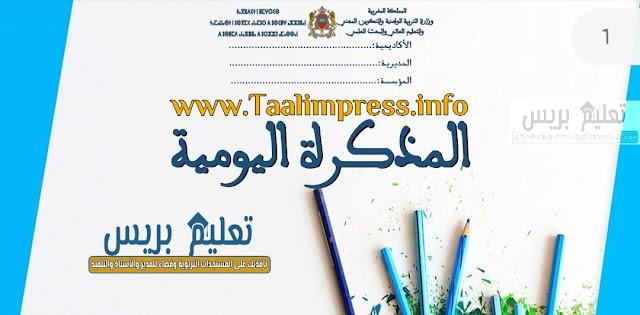 المذكرة اليومية باللغة العربية بالأسود وبالألوان لجميع المستويات بالتعليم الابتدائي