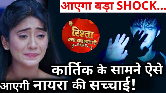 Future Story : Naira's big hope wants Kartik to accept Kairav without any proof in YRKKH