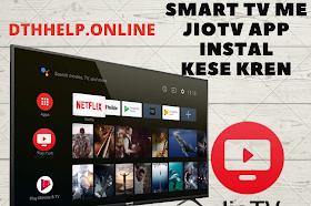 smart tv me jiotv app kese install kren