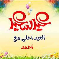 العيد احلى مع أحمد