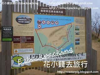 鳥取砂丘地圖