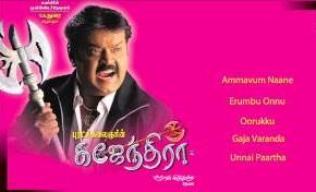 Gajendra Tamil Movie Audio Jukebox (Full Songs)