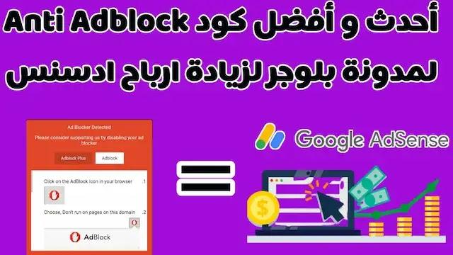 أفضل كود حظر مانع الإعلانات anti adblock لمدونة بلوجر لزيادة ارباح ادسنس