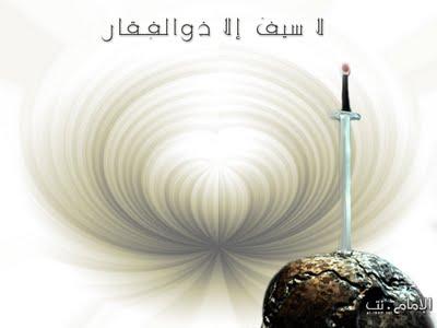 Top Amaizing Islamic Desktop Wallpapers Imamali Sword Zulfiqar