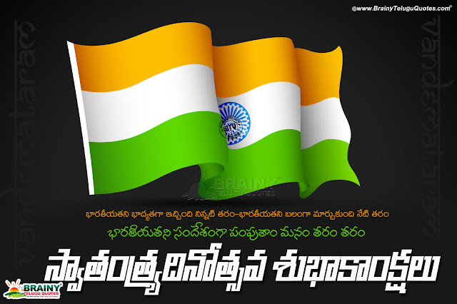 happy independence day greetings in telugu, greetings on independence day in telugu, telugu latest independence day quotes