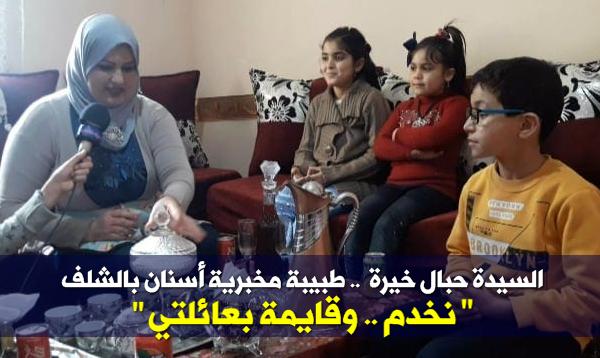 بالفيديو : هكذا توافق الطبيبة حبال خيرة بالشلف بين مسؤولياتها العائلية ومهنتها