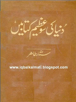 World 100 Great Books in Urdu by Sattar Tahir