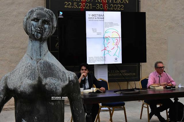 Άνοιξε τις πύλες του στο Ναύπλιο το 1ο Φεστιβάλ Λόγου και Τέχνης