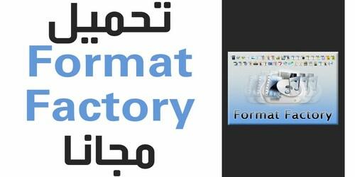 تحميل برنامج فورمات فاكتوري 2020 Format Factory برابط مباشر