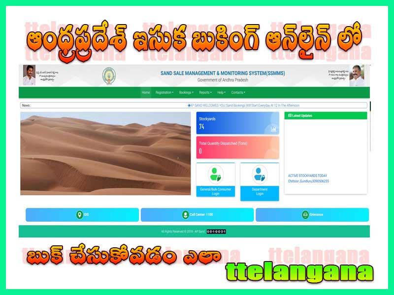 AP లో ఇసుక బుకింగ్ ఆన్లైన్ లో రిజిస్ట్రేషన్ తో లాగిన్ చేసి బుక్ చేసుకోవడం ఎలా How To Book Sand online In AP Sand Booking Online in Andhra Pradesh SSMMS
