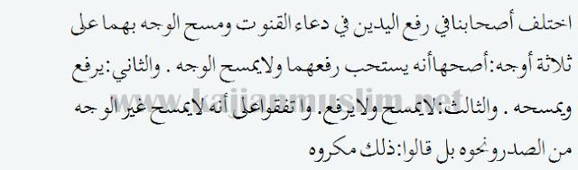 Pendapat Imam Nawawi
