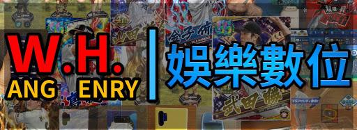 WangHenry日韓遊戲
