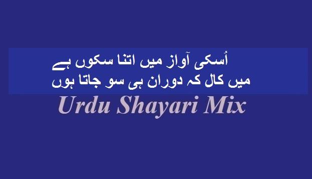 Attitude poetry, Attitude shari, Uski awaaz mein itna