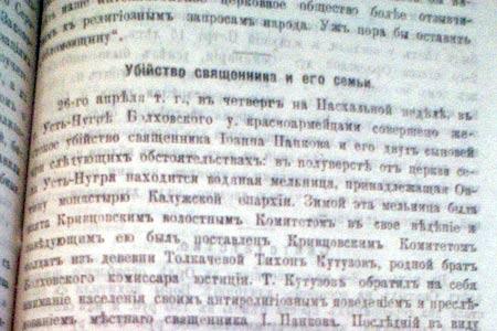 26 апреля (9 мая) память новомученика Иоанна Панкова пресвитера и чад его Николая и Петра
