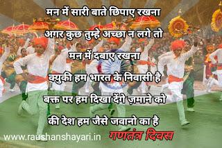 Republic day image shayari in hindi 2020 26 जनवरी शायरी