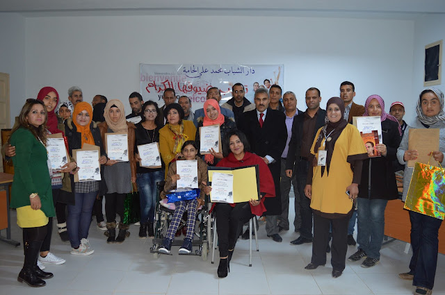 ملتقى الأدباء الشبان دار الشباب محمد علي بالحامة