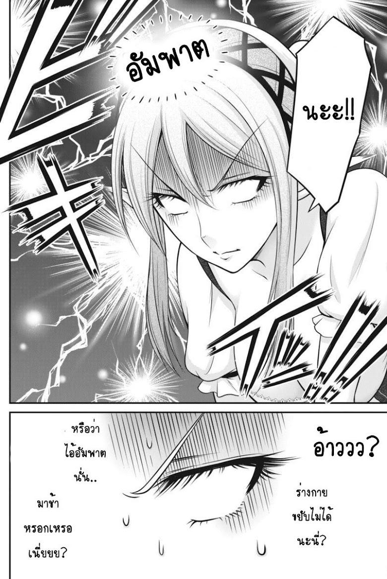 Dokunie Cooking - หน้า 8