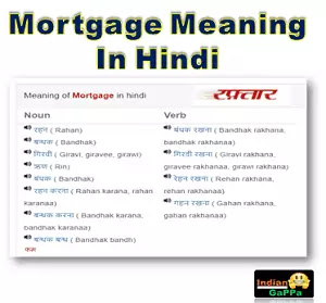 mortgage-meaning-in-hindi-Shabdkosh-Raftaar