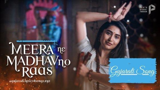 MEERA NE MADHAVNO RAAS LYRICS - Aditya Gadhvi | Gujarati.Lyrics4songs.xyz