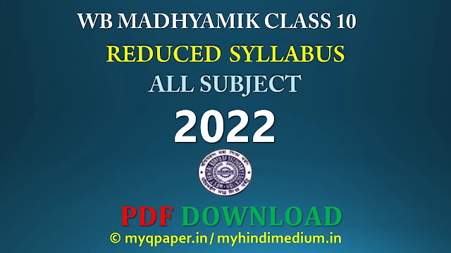 West Bengal Board Of Secondary Education 2022 New Reduced Syllabus | WBBSE