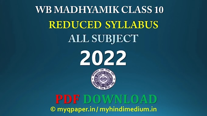 West Bengal Board of Secondary Education Madhyamik New Reduced Syllabus 2022 and Question Pattern | WBBSE