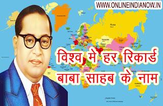 AMBEDKER PHOTO FREE DOWNLOAD-विश्व में हर रिकार्ड बाबा साहेब के नाम - बाबा साहब डॉ.भीमराव रामजी अम्बेडकर (एक संक्षिप्त परिचय) - ONLINE INDIA NOW