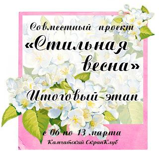 http://scrapclub-kamchatka.blogspot.ru/2018/03/blog-post_6.html