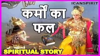 Spiritual Story in Hindi