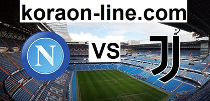كورة اون لاين مشاهدة مباراة يوفنتوس ونابولي بث مباشر لايف اليوم 20-01-2021 كأس السوبر الايطالي