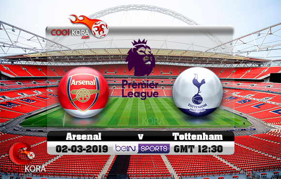 مشاهدة مباراة توتنهام وآرسنال اليوم 2-3-2019 في الدوري الإنجليزي