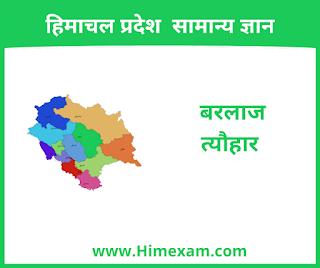 warlaj festival in himachal pradesh