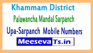 Palawancha Mandal Sarpanch Upa-Sarpanch Mobile Numbers Khammam District in Telangana State