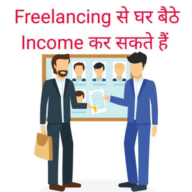 Freelancing से घर बैठे  Income कर सकते हैं  Freelancing से किस तरह के काम कर सकते हैं ? Freelancing website कौन सी है ? Freelancing के लिए account और profile कैसे बनाएं ? Freelancing से कितना कमा सकते हैं ?