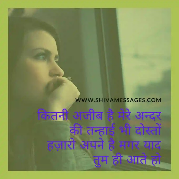 Heart Touching Love Messages In Hindi|Love Sms in Hindi